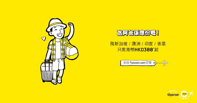 【父親節禮物】酷航 香港單程 飛新加坡$388、澳洲$1025、峇里$987、印度HK$906起(已連稅),今早10時已開賣。