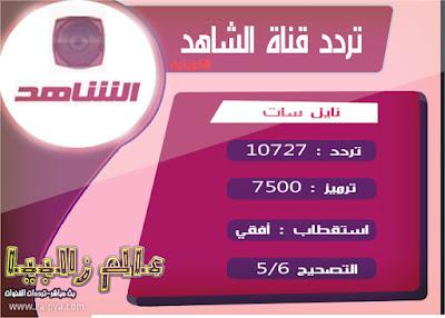 تردد شاهد الكويتية