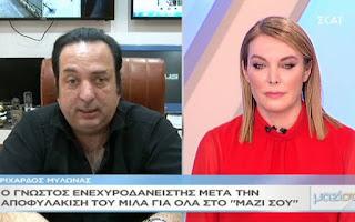 Ριχάρδος: Πούλησα χρυσό στην Τουρκία και έκανα καλό στο ελληνικό κράτος