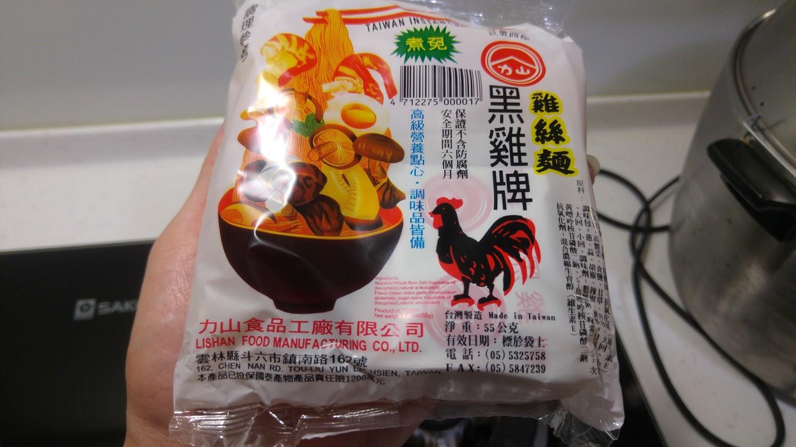 煮麵食記-台灣有名《黑雞牌雞絲麵》是雲林斗六鎮南路旁的力山食品工廠生產製造!