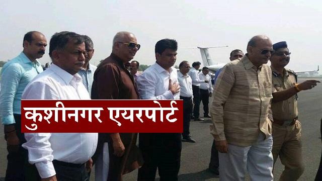 कुशीनगर पहुंचे यूपी मुख्य सचिव, सर्वेक्षण किये एयरपोर्ट की प्रगति