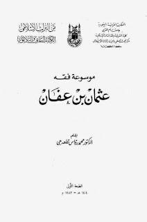 تحميل موسوعة فقه عثمان بن عفان - محمد رواس قلعه جي pdf