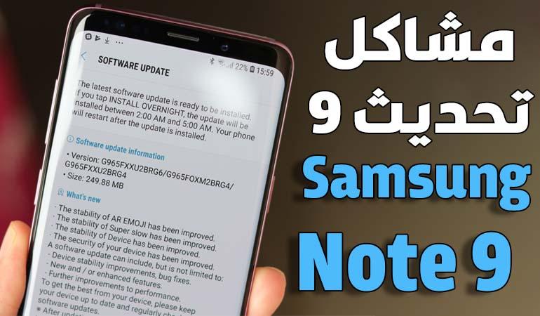 حل مشاكل جالكسي نوت 9 بعد تحديث اندرويد Android 9