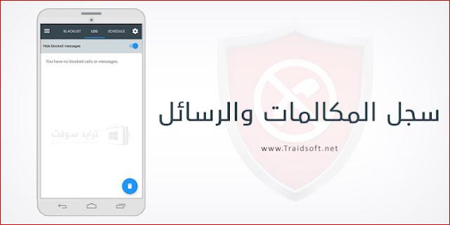 برنامج حظر المكالمات يعطي مغلق للأندرويد عربي كامل