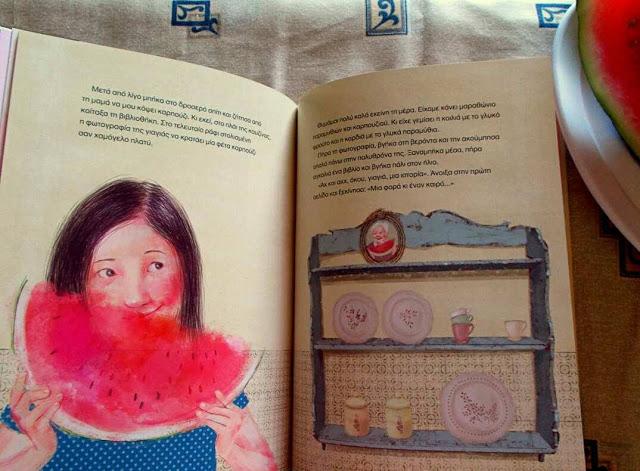 """Βιβλιοκριτική: """"Παραμύθια με καρπούζι"""""""