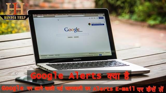 """Google Alerts Kya Hai """"Google पर आने वाली किसी जानकारी की Alerts Email पर कैसे लें"""""""
