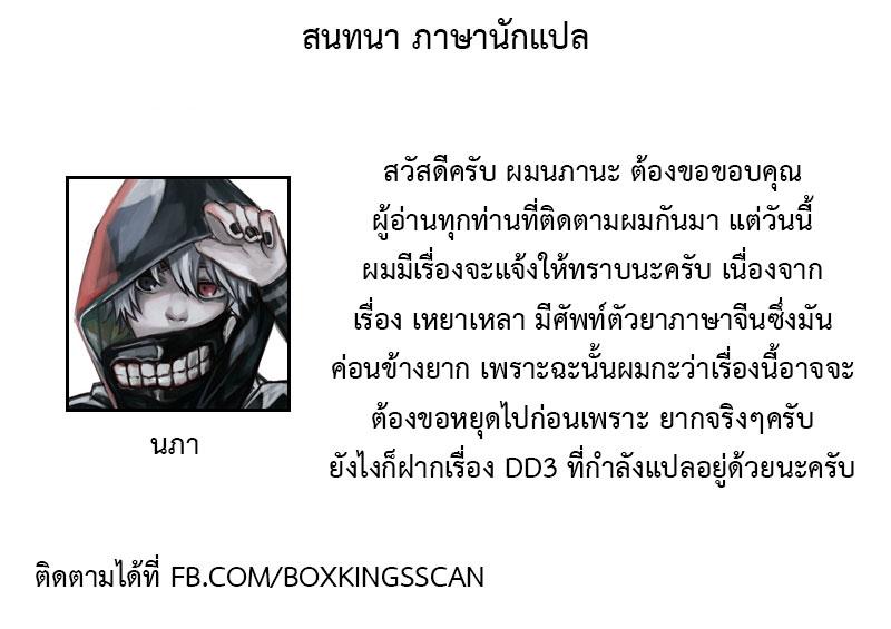 อ่านการ์ตูน Doupo Cangqiong Yaolao 4 ภาพที่ 27