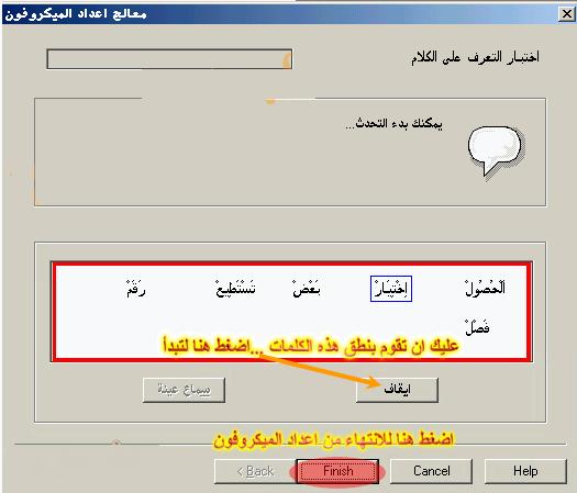 TÉLÉCHARGER IBM VIAVOICE ARABIC 2012