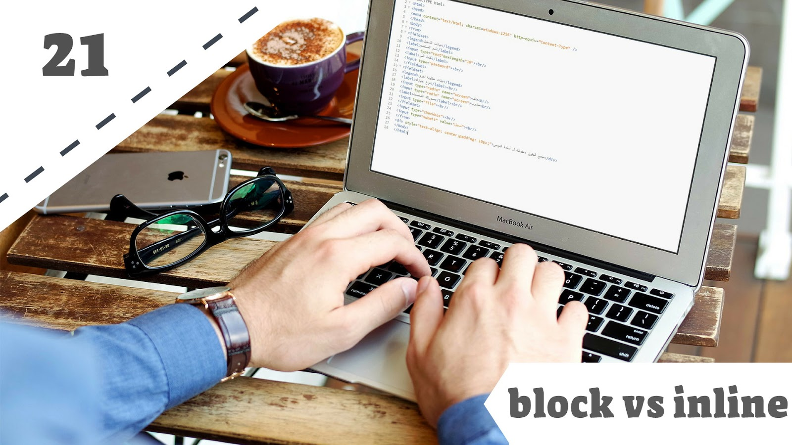 الفرق بين block و inline