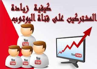 9 نصائح ,للحصول ,على ,مشتركين ,مشاهدات, لقناتك ,على ,اليوتيوب,youtube,youtube killer برنامج,طريقة,اليوتيوب,كيف تزيد,عدد,لايكات,يوتوب لايك,كيفية زيادة عدد المشاهدات في الفيديو على اليوتيوب,زيادة مشاهدات اليوتوب بشكل جنوني,طريقة زيادة مشاهدات اليوتيوب 2016 وجعل فيديوهاتك تظهر في نتائج البحث,طريقة زيادة عدد المشاهدات في الفيديو على اليوتيوب,طريقة زيادة عدد مشاهدات الفيديو على اليوتيوب,الطرق السرية لـ زيادة عدد مشاهدات الفيديو على اليوتيوب,طرق زيادة عدد المشاهدات على اليوتيوب,fanslave,فان سلاف,2016,يوتيوب,youtube,2017,كيفية زيادة عدد المشاهدات في الفيديو على اليوتيوب بطريقة شرعية و سهلة,طريقة زيادة نسبة المشاهدة على اليوتيوب,كيفية زيادة عدد المشاهدات على اليوتيوب,زيادة المشاهدة على اليوتيوب,كيفية اشهار فيديوهاتك على اليوتيوب,كيفية,زيادة عدد المشاهدات,الحلقة,فيديو,زيادة أرباح,طريقة,مشاهدة,قناة اليوتيوب,الشرح,زيادة عدد المشتركين,زيادة عدد الإعجابات,ربح المال من اليوتيوب,زيادة مشاهدات اليويتوب 2016,زيادة مشاهدات اليوتيوب مجانا,زيادة مشاهدات اليوتيوب 2015,youtube killer برنامج,مشاهدات اليوتيوب فلوس,برنامج زيادة مشاهدات اليوتيوب,موقع زيادة مشاهدات اليوتيوب,فائدة عدد المشاهدات في اليوتيوب,زيادة مشاهدات اليوتيوب بأقل الاسعار,زيادة مشاهدات اليوتيوب 2013,زيادة مشاهدات اليوتيوب 2014,زيادة مشاهدات اليوتيوب ديف بوينت,زيادة مشاهدات اليوتيوب ترايدنت,زيادة عدد مشاهدات اليوتيوب,طريقة زيادة مشاهدات اليوتيوب,ربح,هاكر,هكر,كومبيوتر,تقنيات,فوتوشوب,المحترف,فيديوهات,شروحات,الربح منالانترنت,زيادة عدد,مشاهدات,اليوتيوب,موقع زيادة,زيادة مشاهدات,برنامج زيادة مشاهدات,برنامج,لزيادة مشاهدات,كيف تزيد,مشاهدات اليوتيوب,كيف ازيد مشاهدات اليوتيوب,الربح من مشاهدات اليوتيوب,المصري,قناة,المصرى,المحترف المصرى - almohtarif almasry,كيفية زيادة عدد المشاهدات في الفيديو على اليوتيوب بطريقة شرعية و سهلة | افكار للربح من اليوتيوب,زيادة مشاهدات اليوتيوب,زيادة المشاهدات في اليوتيوب,كيف انشر قناتي على اليوتيوب,زيادة المشتركين في اليوتيوب,زيادة الاشتراكات في اليوتيوب,كيف تنشر فيديو على اليوتيوب,زيادة عدد المشاهدات على اليوتيوب,كيف احصل على مشاهدات في اليوتيوب,عدد,gigaviews,موقع,موقع gigaviews,لايكات,زيادة مشاهدات يوتيو