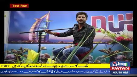 Frekuensi siaran Watan TV di satelit AsiaSat 7 Terbaru