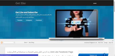 بةدةست هینانی لایكی پهیج له فهیسبوك و سوبهیسكراب له یوتوب