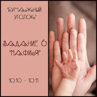 http://bumazhniy-ugolok.blogspot.ru/2016/10/6.html