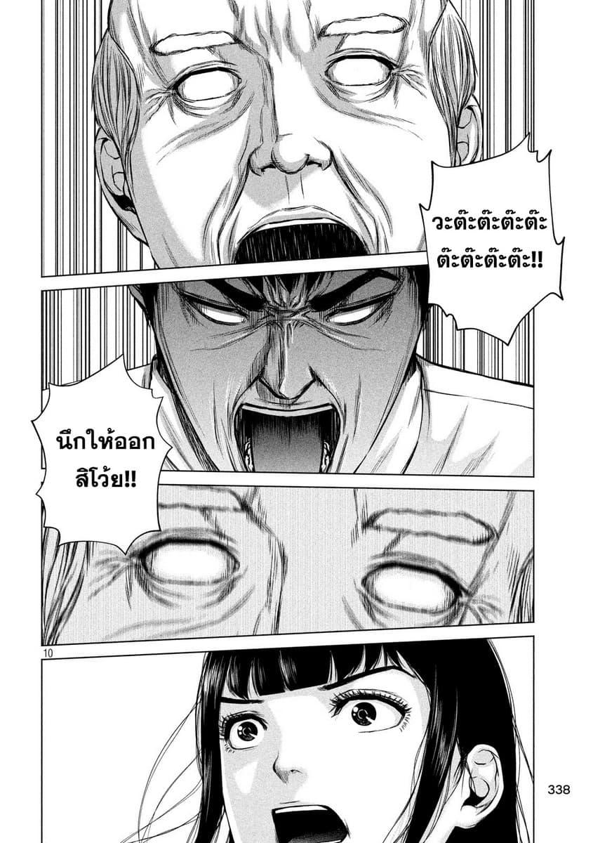 อ่านการ์ตูน Kenshirou ni Yoroshiku ตอนที่ 4 หน้าที่ 10