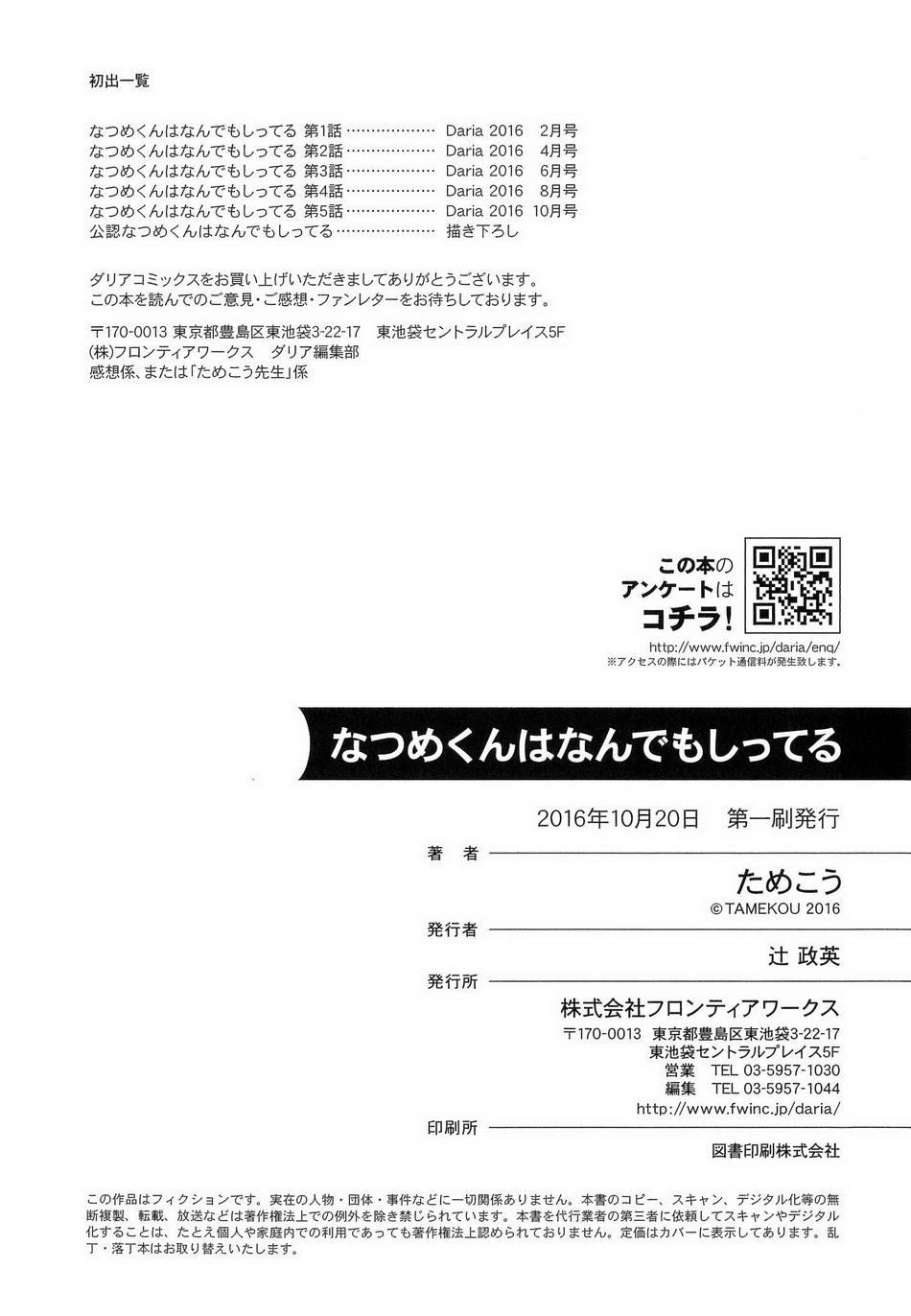 Natsume-kun wa Nan Demo Shitteru Ch.6