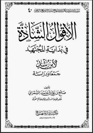 al-Aqwal al-Syadzah Fi Bidayati al-Mujtahid Li Ibn Rusyd