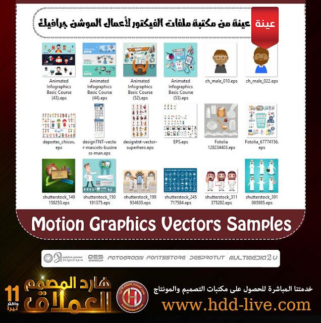 عينة من مكتبة ملفات الفيكتور لأعمال الموشن جرافيك | Motion Graphics Vectors Samples