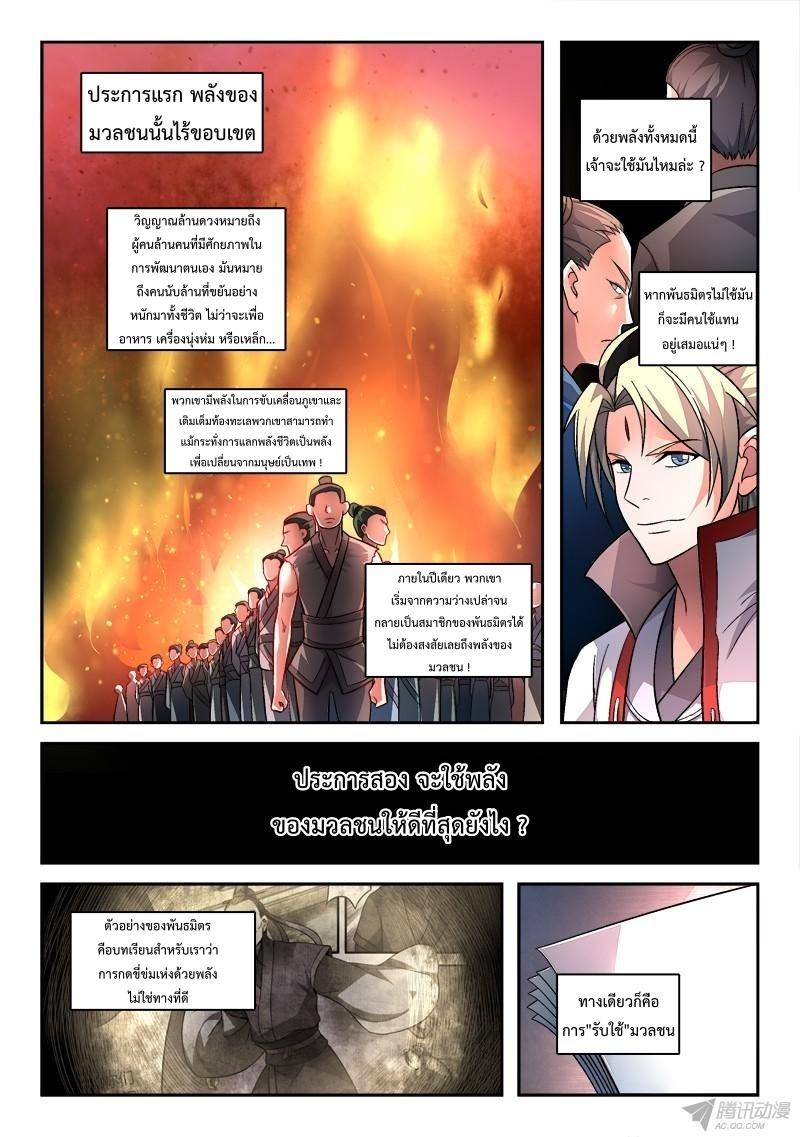 อ่านการ์ตูน Spirit Blade Mountain 153 ภาพที่ 3