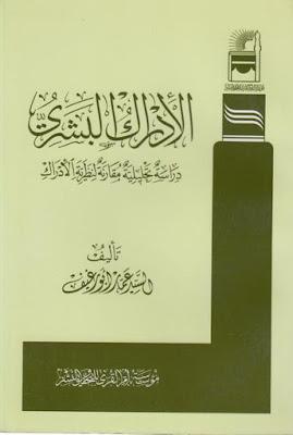 الإدراك البشري، دراسة تحليلية مقارنة لنظرية الإدراك pdf السيد عمار أبو رغيف