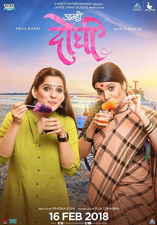 Aamhi Doghi 2018 Marathi 400MB WEBRip 480p Full Movie Download Watch Online 9xmovies Filmywap Worldfree4u