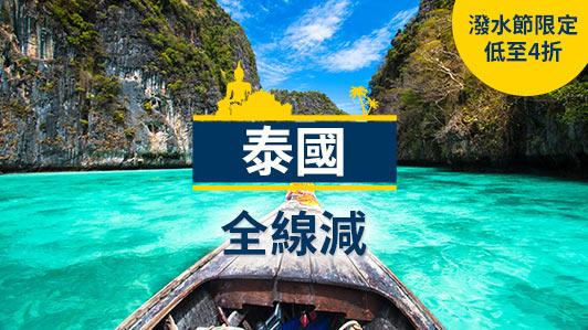 Expedia 泰國潑水節【最後召集】,3日2夜機票+酒店4折起,4月底前出發!