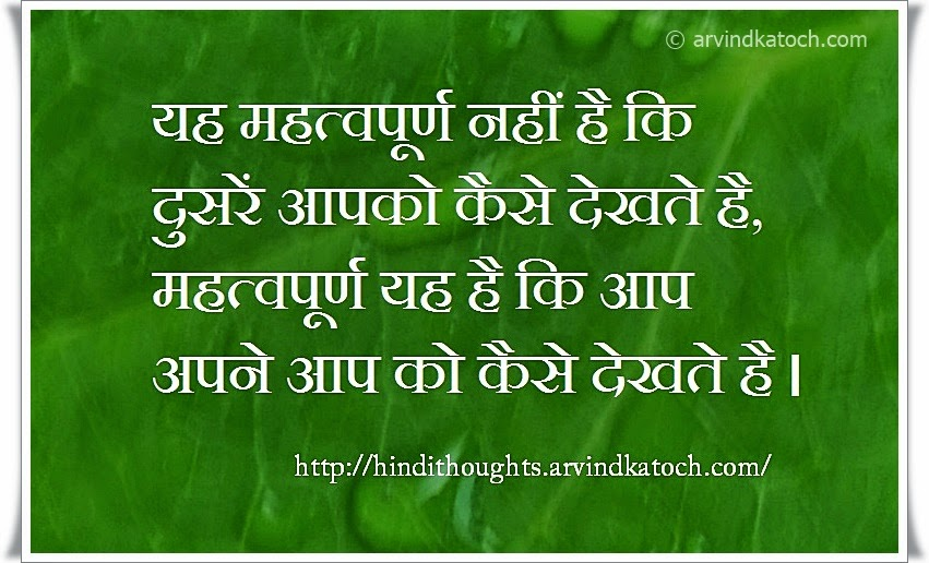 important, matters, see, Hindi Thought, Quote