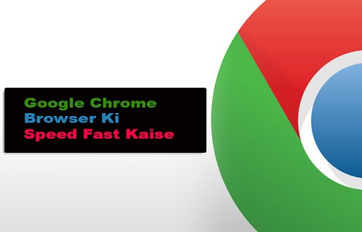 google-chrome-browser-speed-up-tips-hindi-me