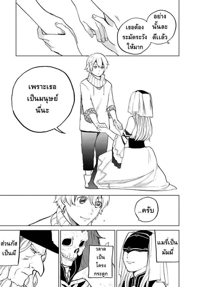 อ่านการ์ตูน Saihate no Paladin ตอนที่ 1 หน้าที่ 28