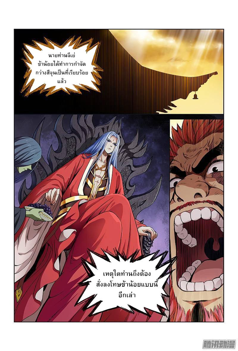 อ่านการ์ตูน Call Me God! 16 ภาพที่ 2