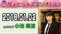 MBSラジオ「ザ・ヒットスタジオ(火)」180102(小池美波)