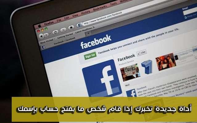 أداة من فيس بوك ستساعدك على اكتشاف أن شخص ما فتح حساب يحمل إسمك وصورتك - FaceBook