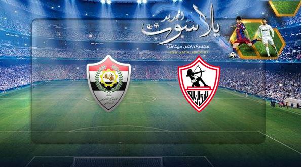 نتيجة مباراة الزمالك والانتاج الحربي بتاريخ 30-05-2019 الدوري المصري
