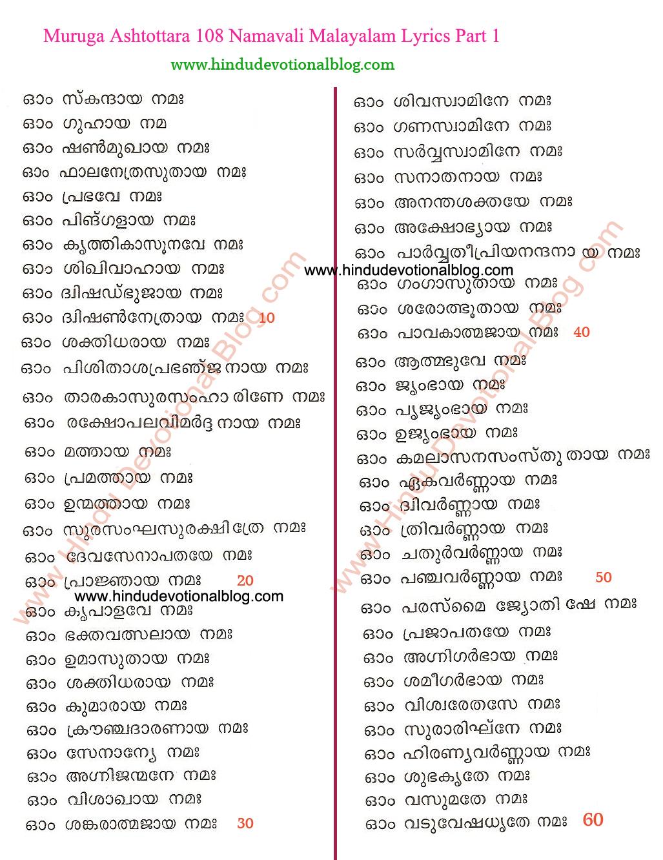 Telugu subramanya swamy ashtakam pdf in