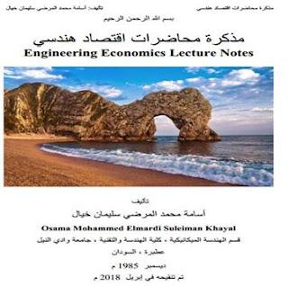 اقتصاد هندسي بالعربي pdf
