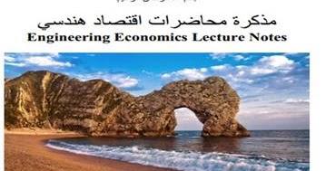 الاقتصاد الهندسي pdf بالعربي