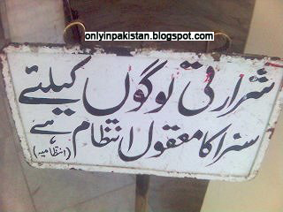 Funny Pakistani messages
