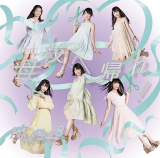 NMB48 - Bokou e Kaere! (母校へ帰れ!) detail single CD DVD tracklist selected members watch official MV YouTube