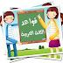 مرشحات اللغة العربية قواعد وادب للصف الثالث المتوسط 2016 الدور الاول