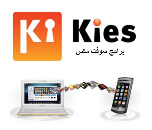 تحميل برنامج سامسونج كيز 2018 للتحكم في الجوال علي الكمبيوتر download samsung kies