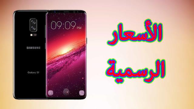 هذه هي أسعار هاتف Galaxy S9 في جميع الأسواق العربية