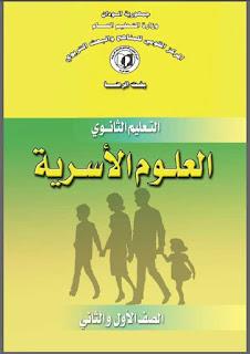 كتاب العلوم الاسرية الصف الاول ثانوي السودان