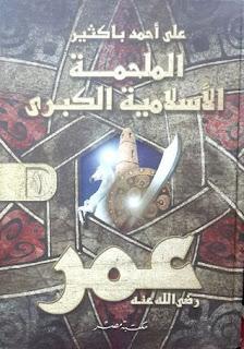 تحميل كتاب الملحمة الإسلامية الكبرى (عمر) pdf علي أحمد باكثير (ثلاث أجزاء)