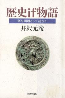 歴史if物語 [Rekishi if Monogatari]