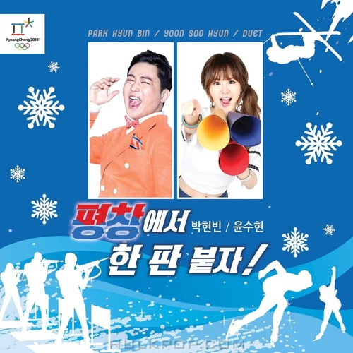 Park Hyun Bin, Yoon Soo Hyun – 평창에서 한 판 붙자 – EP