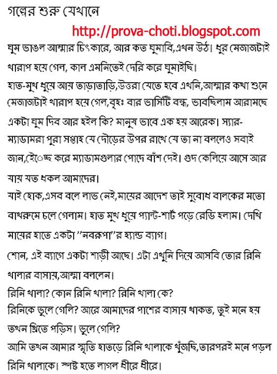 Bengali Boudir Sexy Photo