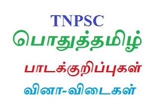 www.tnpsclink.in TNPSC General Tamil Study Materials for TNPSC VAO 2017 - PDF Download