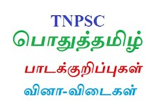 TNPSC  General Tamil Study Materials & Questions Answers - Downloads in PDF