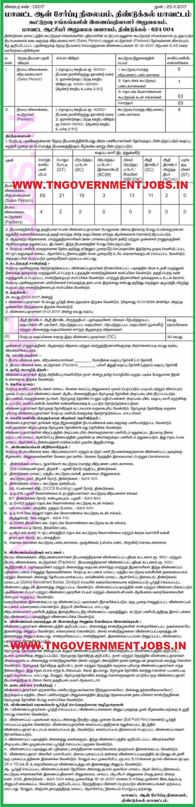 dindigul-cooperative-society-ration-shop-sales-man-packers-post-recruitment-notification-2017-www-tngovernmentjobs-in