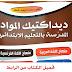 كتب و مراجع مهمة للتحضير لمباراة التعليم - التوظيف بالتعاقد PDF كتب عبد الفتاح ديبون   للتحميل
