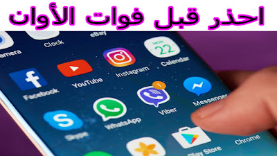 احذر قبل فوات الأوان تطبيقات أندرويد على هاتفك عليك حذفها والحذر منها !!